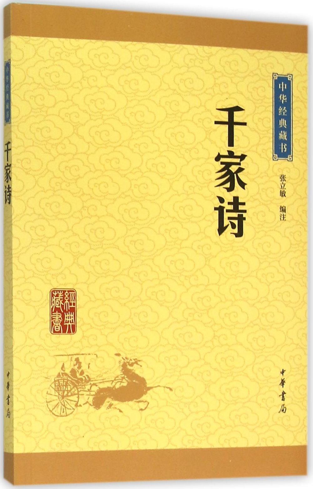 中華 藏書:千家詩