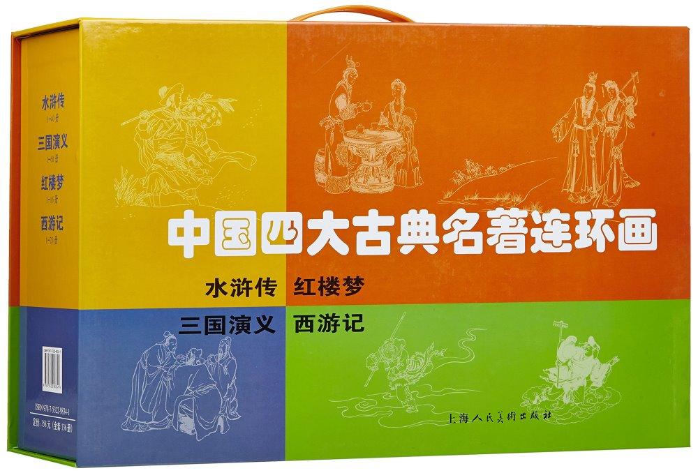 中國四大古典名著連環畫(全136冊)