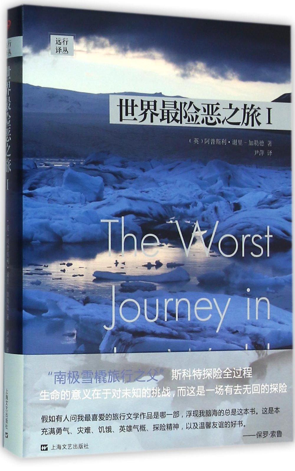 世界最險惡之旅 1