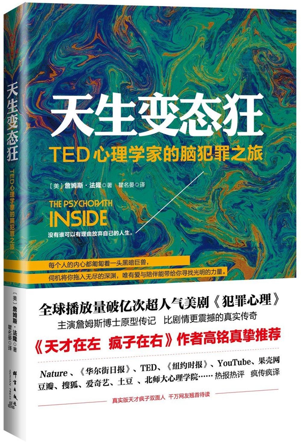 天生變態狂:TED心理學家的腦犯罪之旅