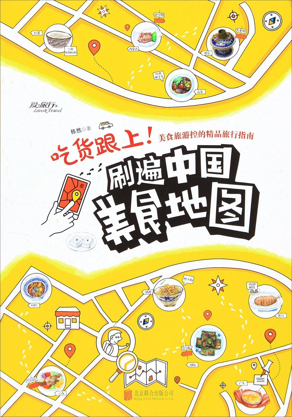 吃貨跟上^!刷遍中國美食地圖