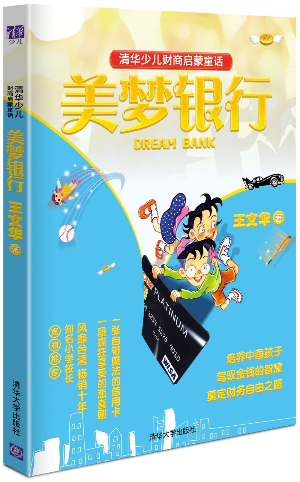 清華少兒財商啟蒙童話:美夢銀行