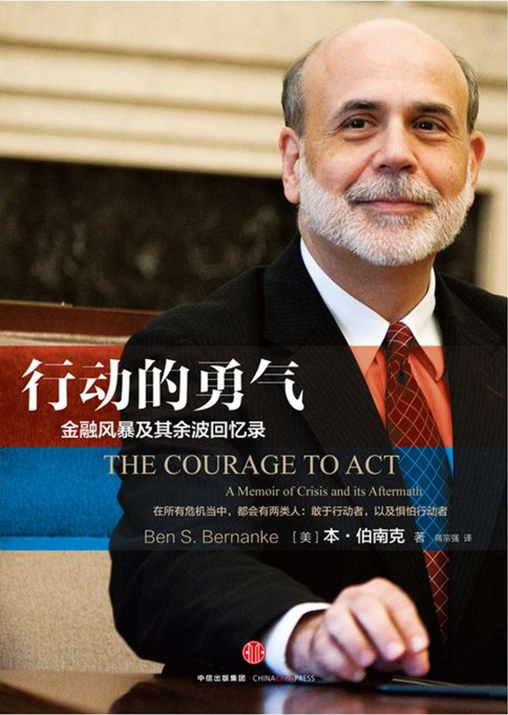 行動的勇氣:金融危機及其余波回憶錄