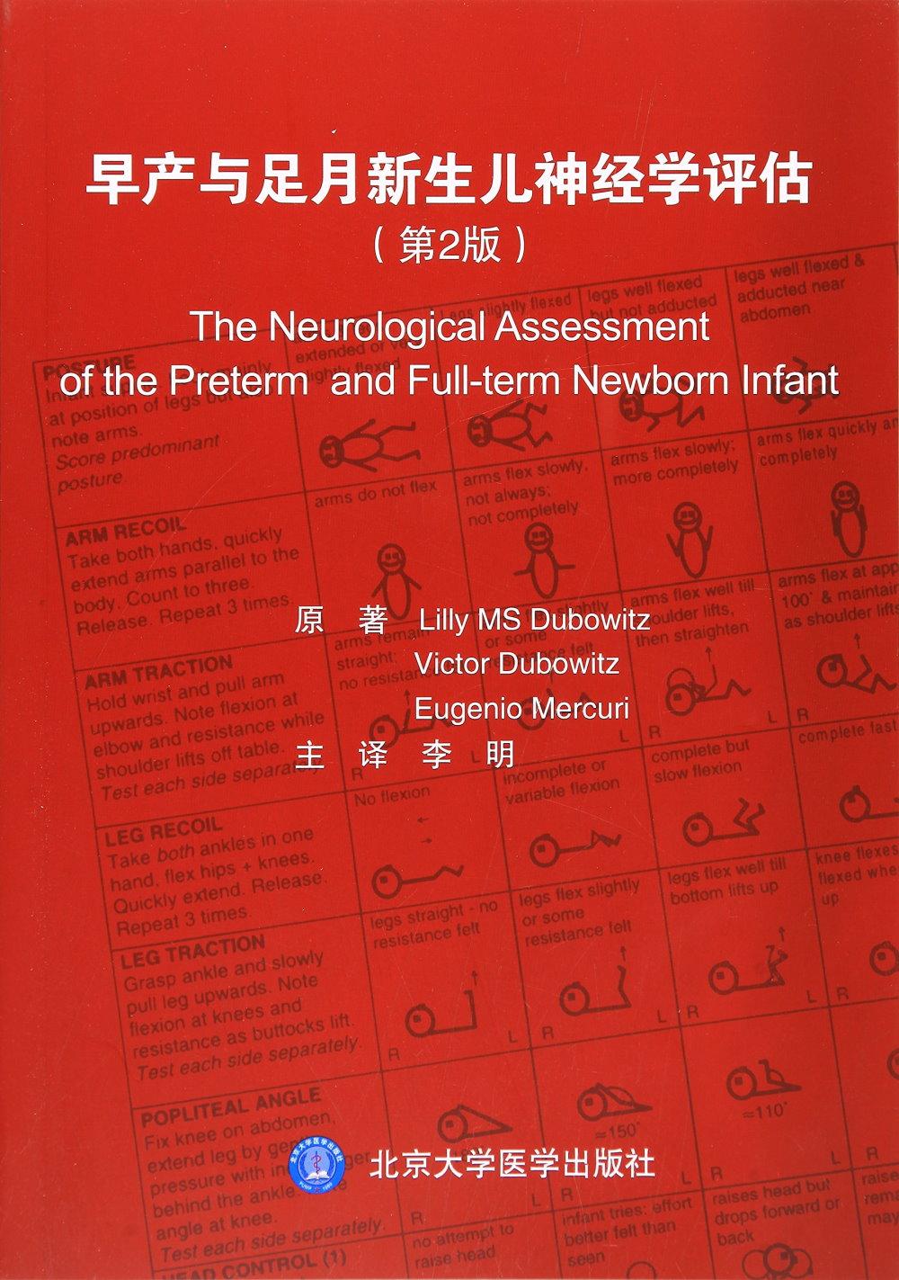 早產與足月新生兒神經學評估(第2版)