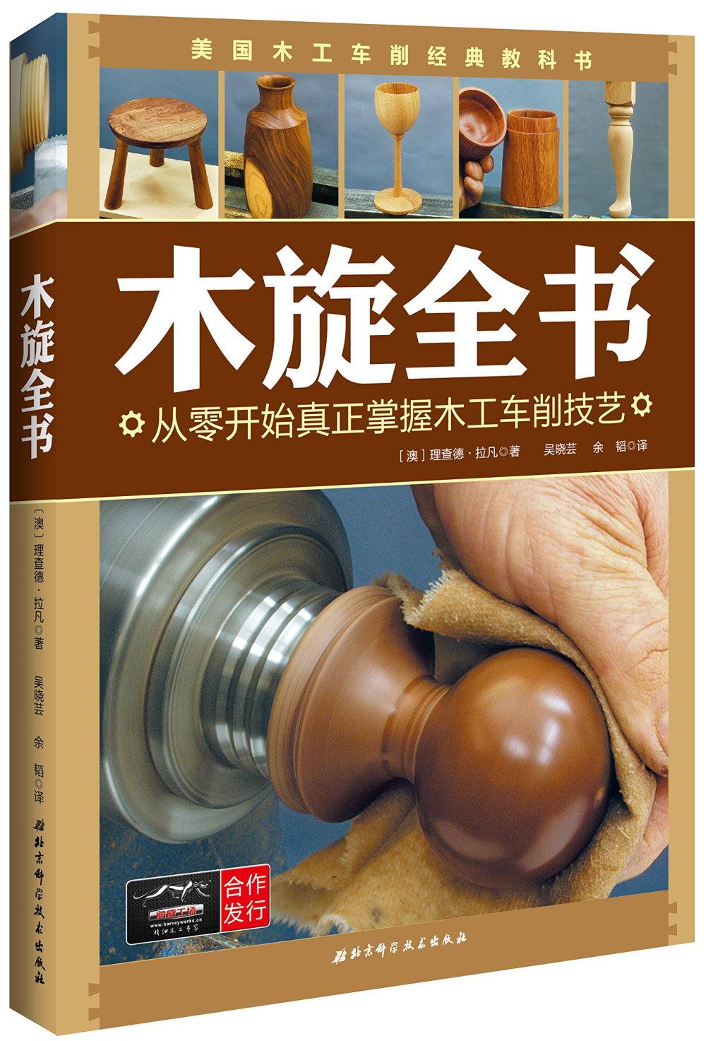 木旋全書:從零開始真正掌握木工車削技藝
