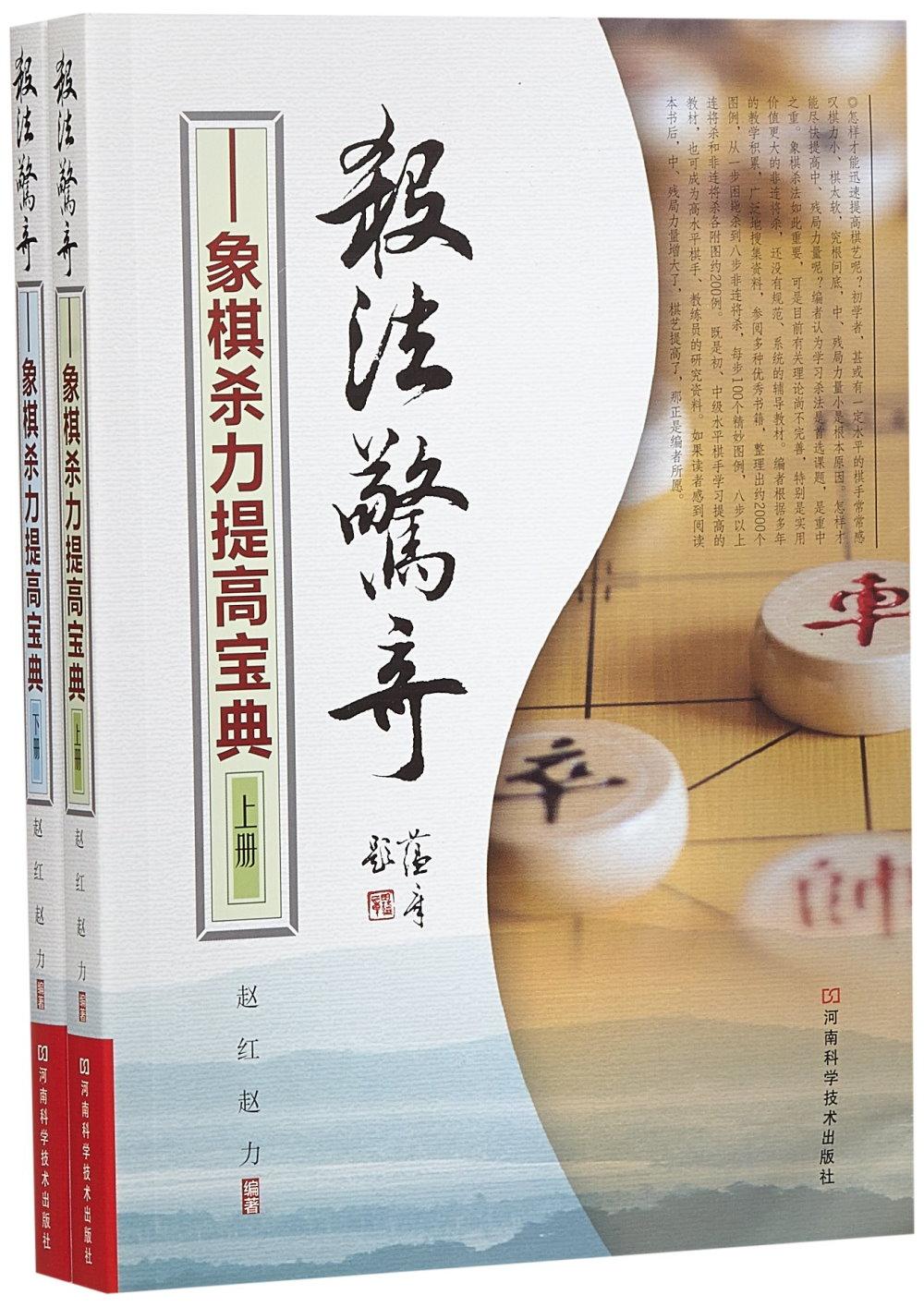 殺法驚奇:象棋殺力提高寶典^(上下^)