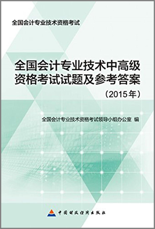 全國會計 技術中 資格考試試題及參考答案 2015年