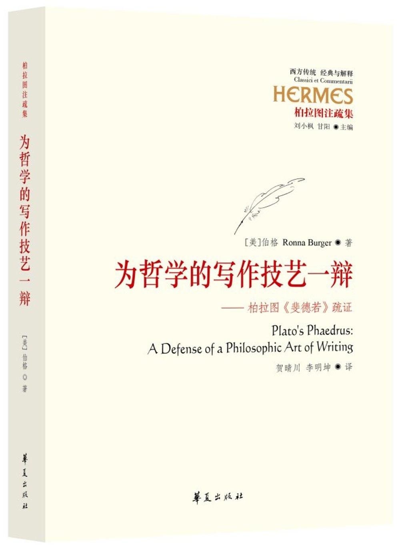 為哲學的寫作技藝一辯:柏拉圖~斐德若~疏證