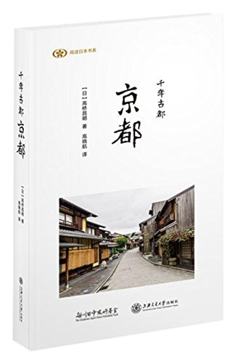 千年古都:京都