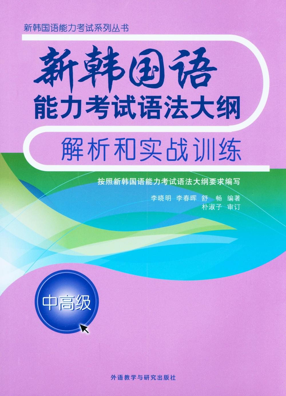 新韓國語能力考試語法大綱解析和實戰訓練 中