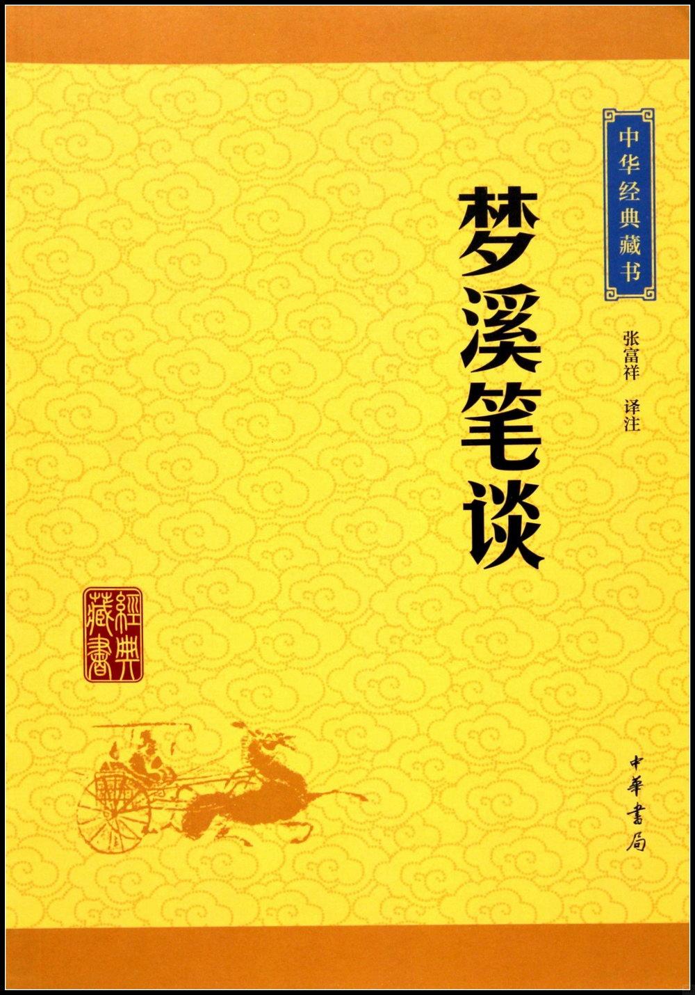 中華經典藏書:夢溪筆談