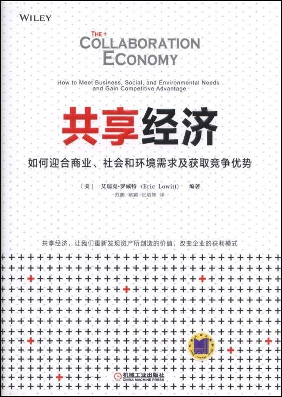 共享經濟:如何迎合商業、社會和環境需求及獲取競爭優勢