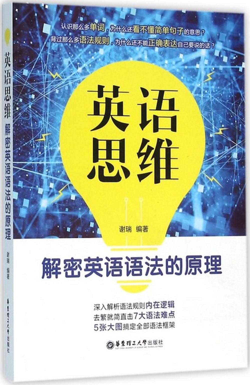 英語思維:解密英語語法的原理