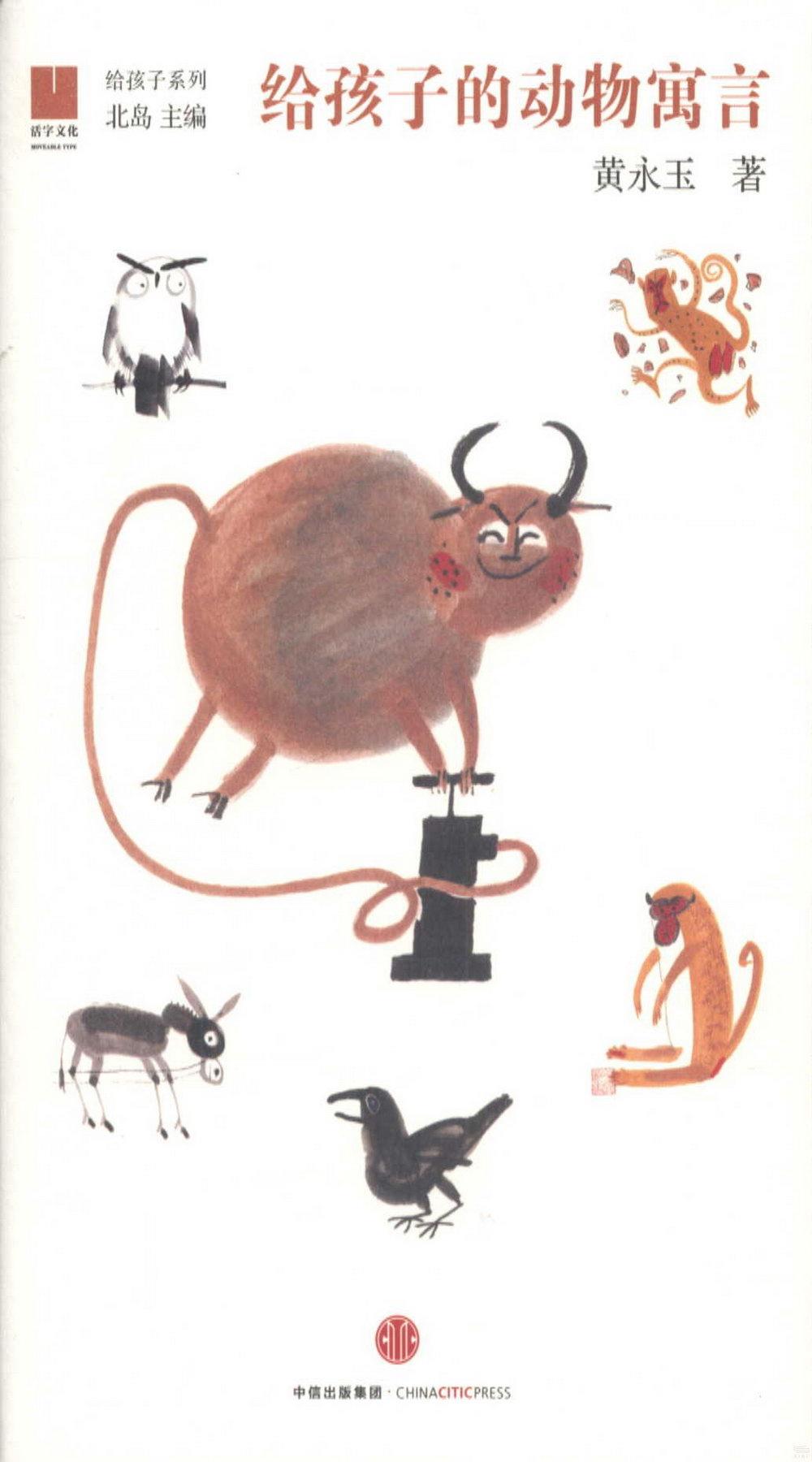給孩子的動物寓言
