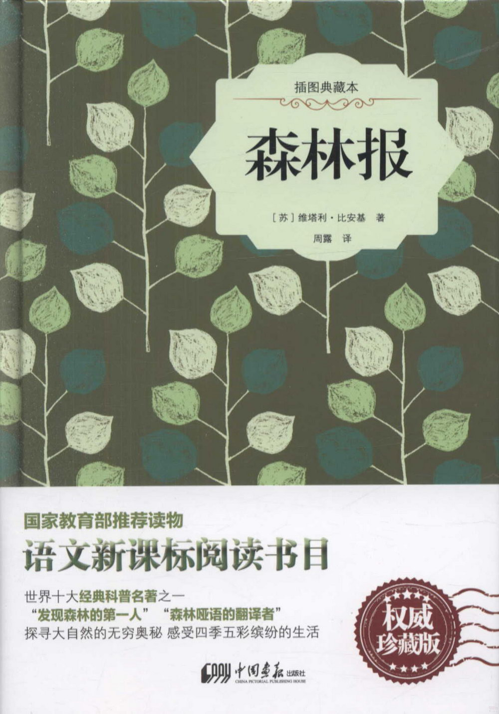 森林報(插圖典藏本)