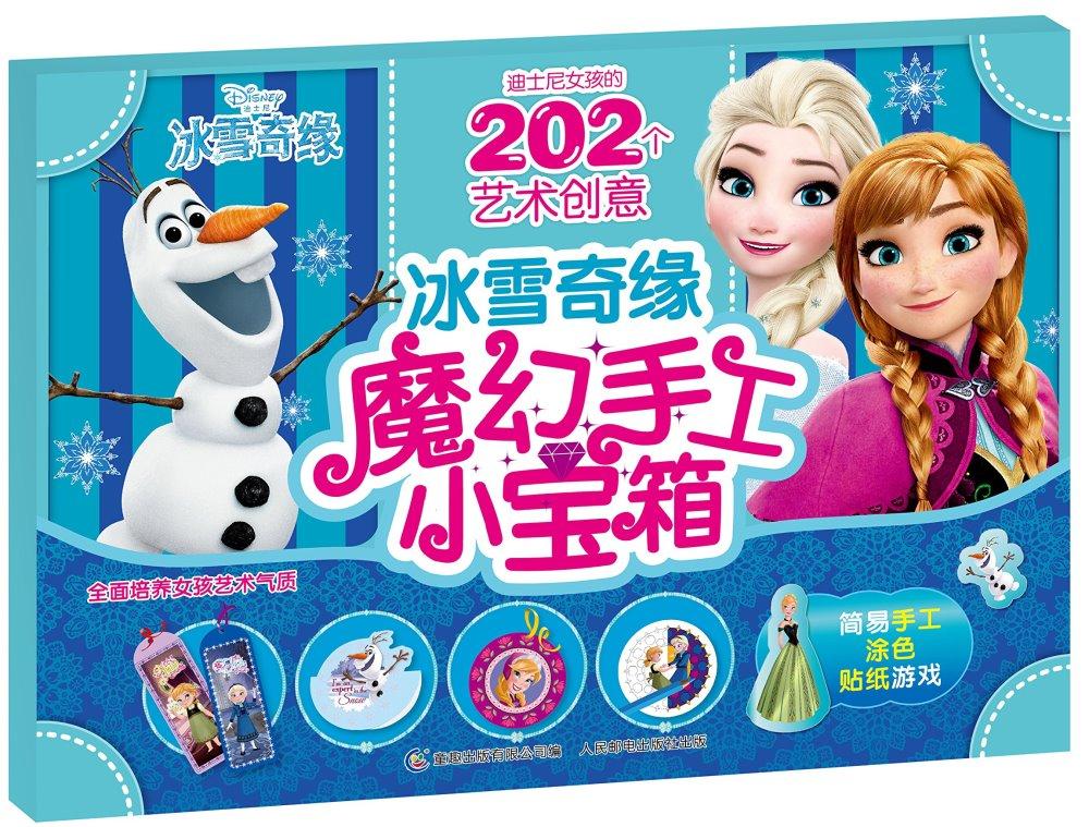 迪士尼女孩的202個藝術 :冰雪奇緣魔幻 寶箱