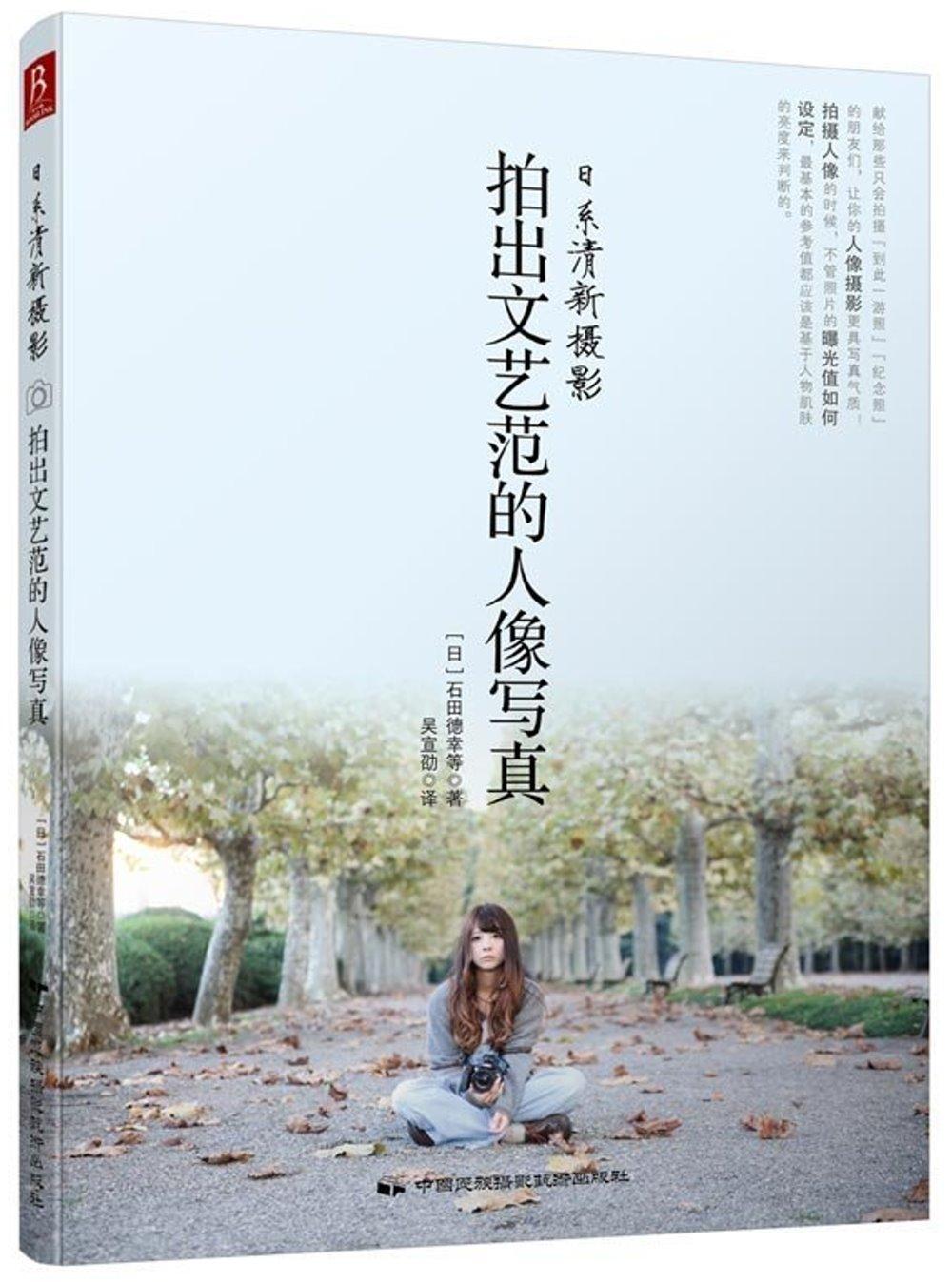 日系清新攝影:拍出文藝范的人像寫真