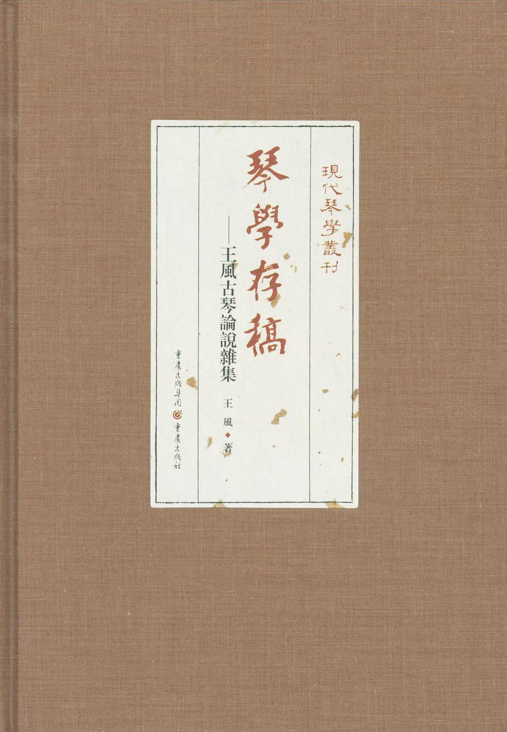 琴學存稿:王風古琴論說雜集