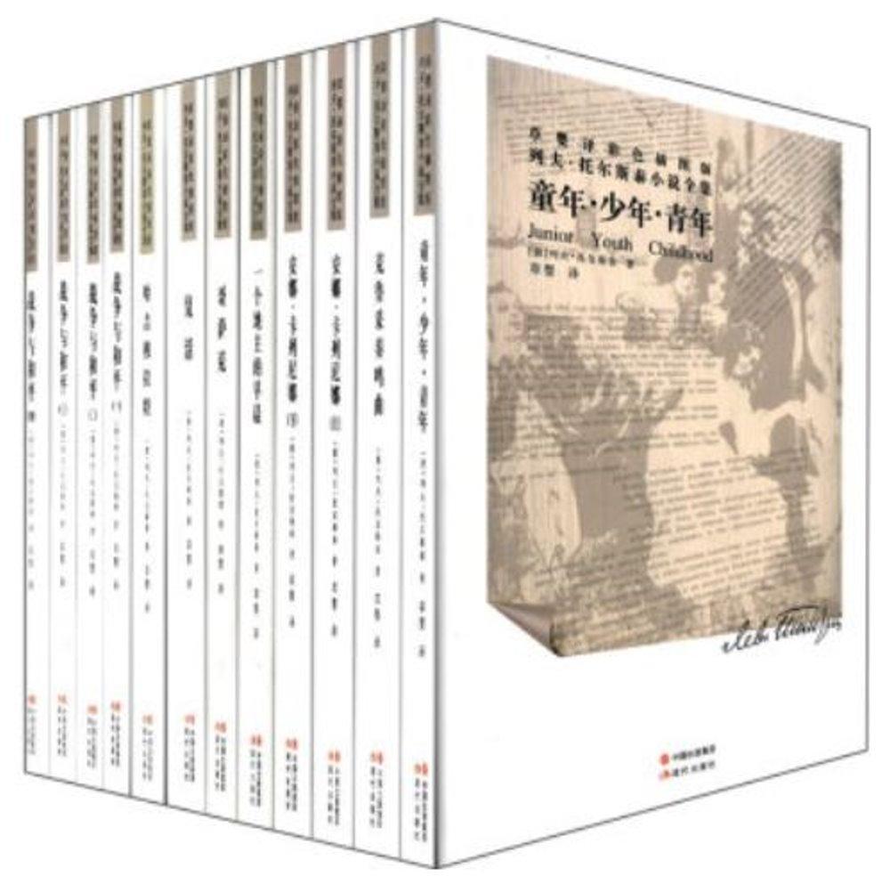 列夫‧托爾斯泰小說全集 共12冊