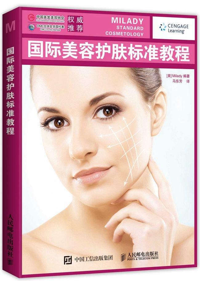 國際美容護膚標准教程
