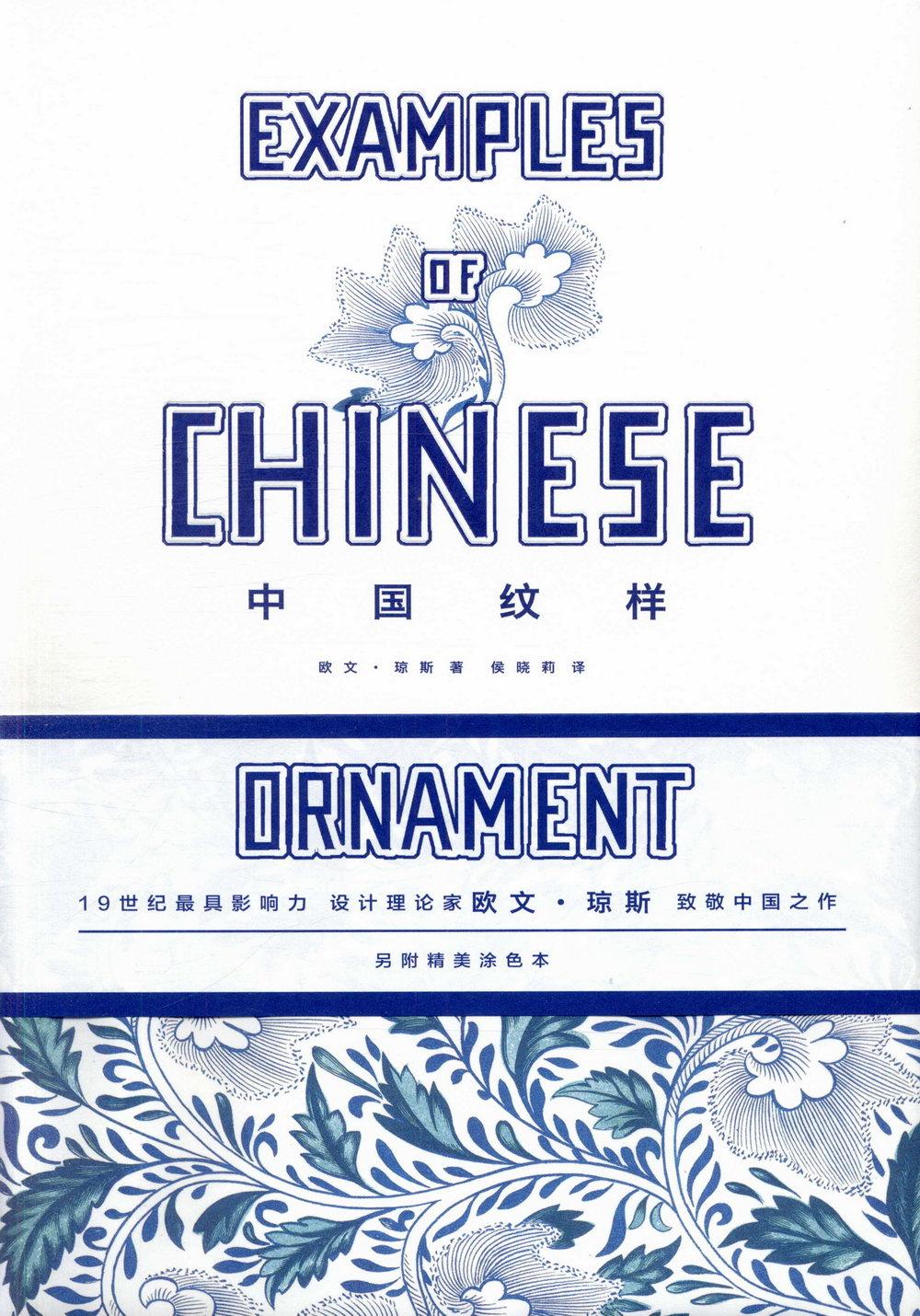 中國紋樣(附1塗色本)