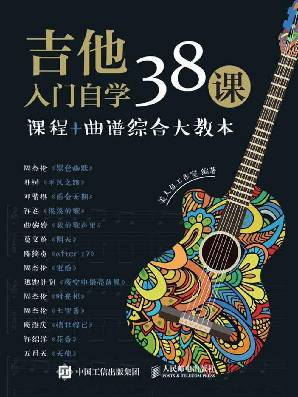 吉他入門自學38課:課程+曲譜綜合大教本