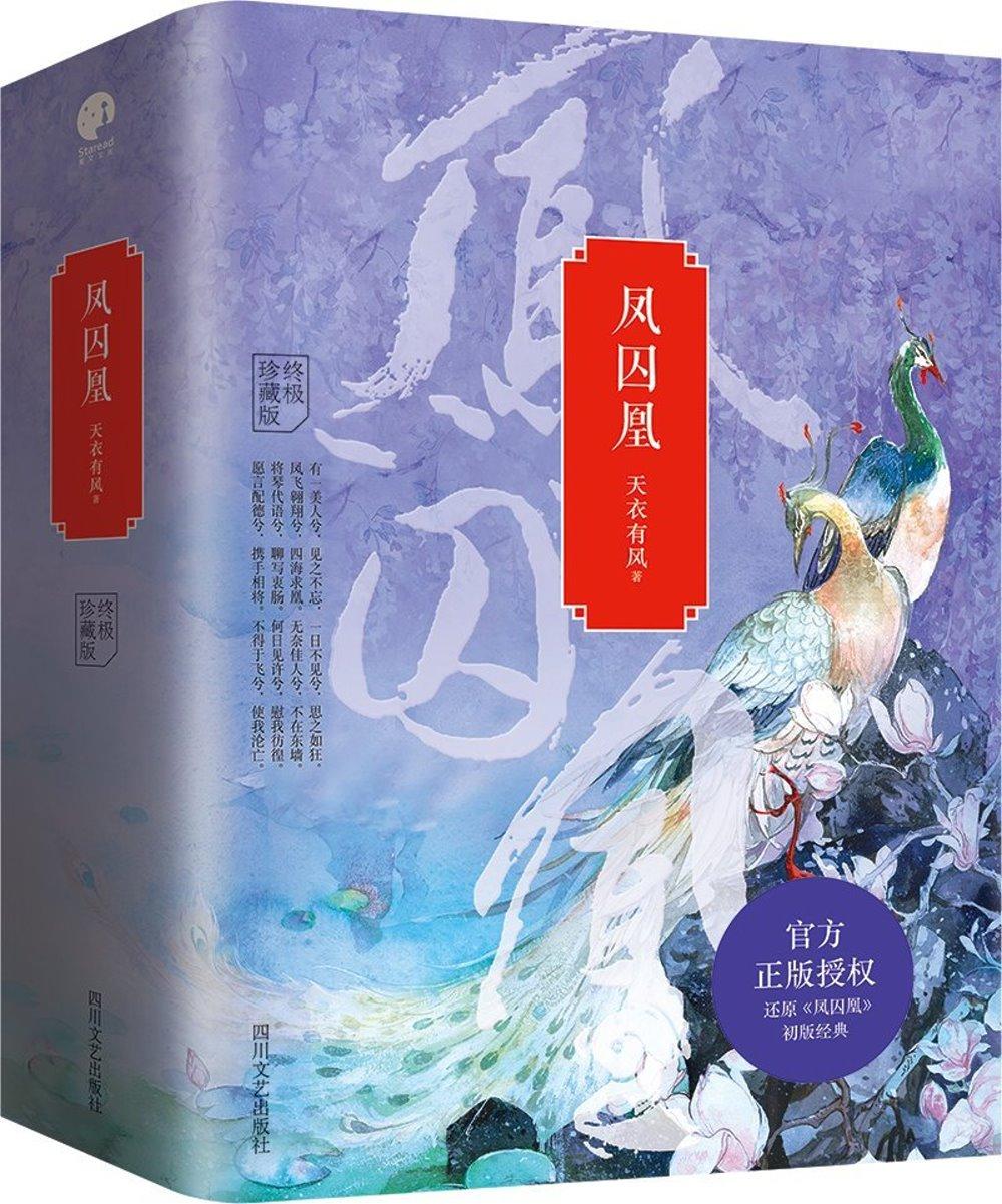 鳳囚凰(全三冊終極珍藏版)