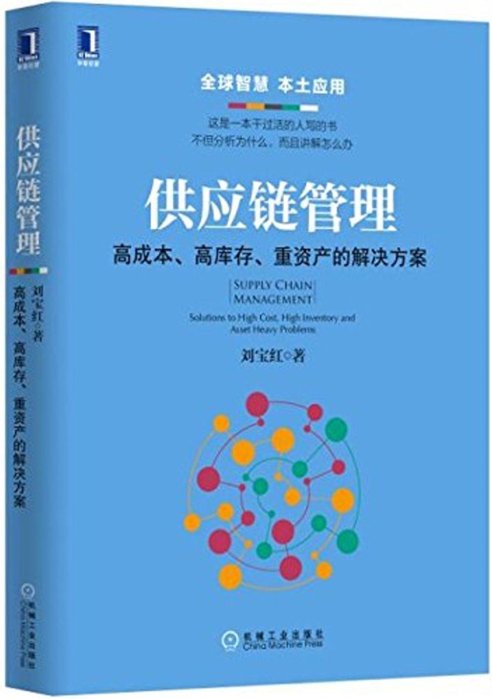 供應鏈管理:高成本、高庫存、重資產的解決方案