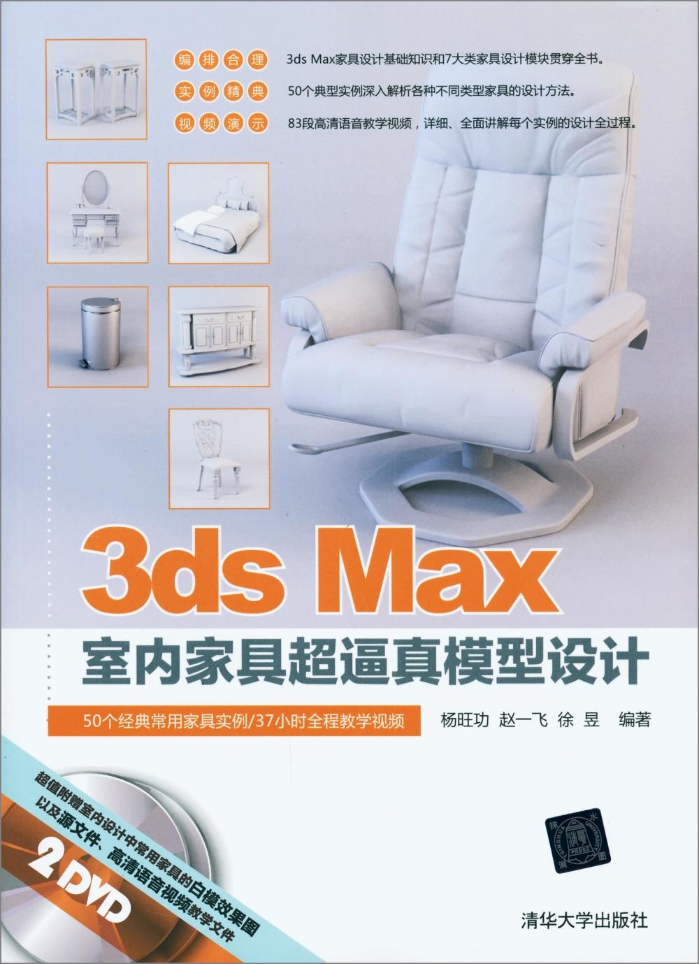 3ds Max室內家具超逼真模型設計