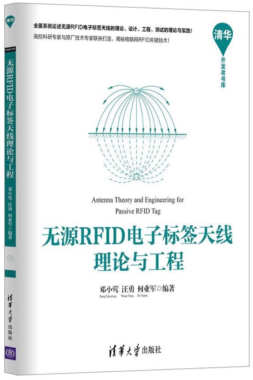 無源RFID電子標簽天線理論與工程