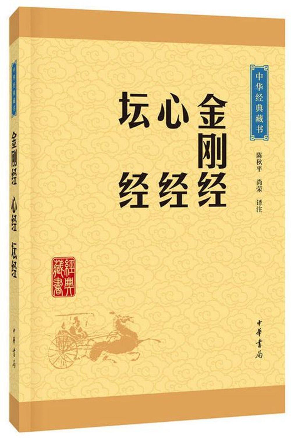 中華經典藏書:金剛經 心經 壇經