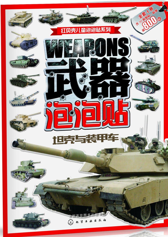 武器泡泡貼:坦克與裝甲車