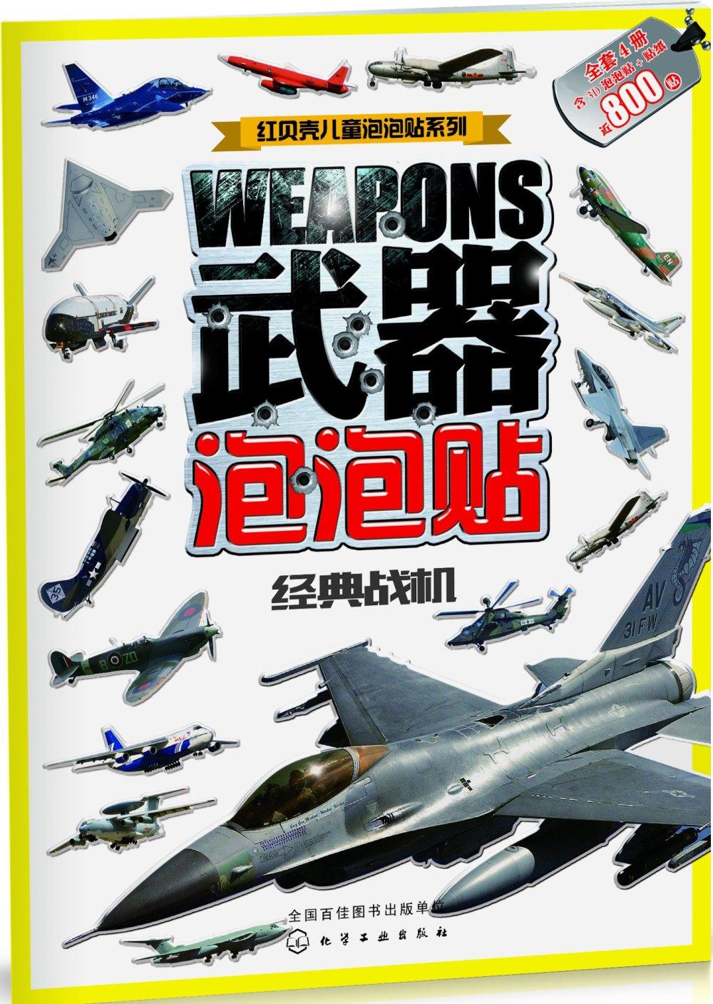 武器泡泡貼: 戰機