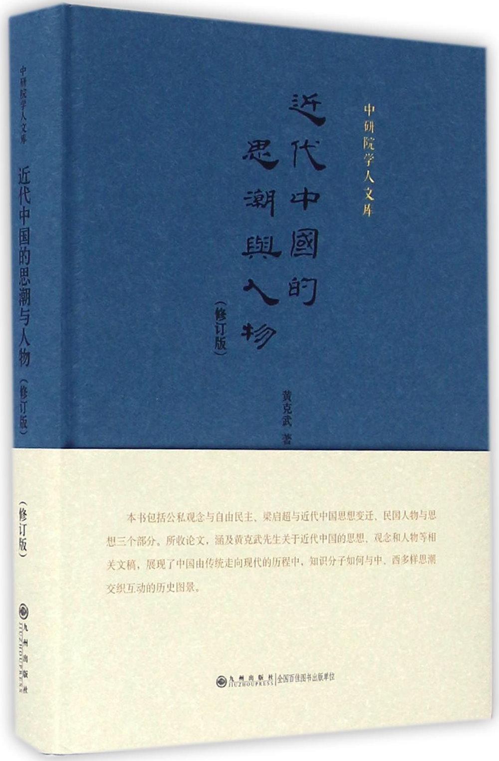 近代中國的思潮與人物(修訂版)