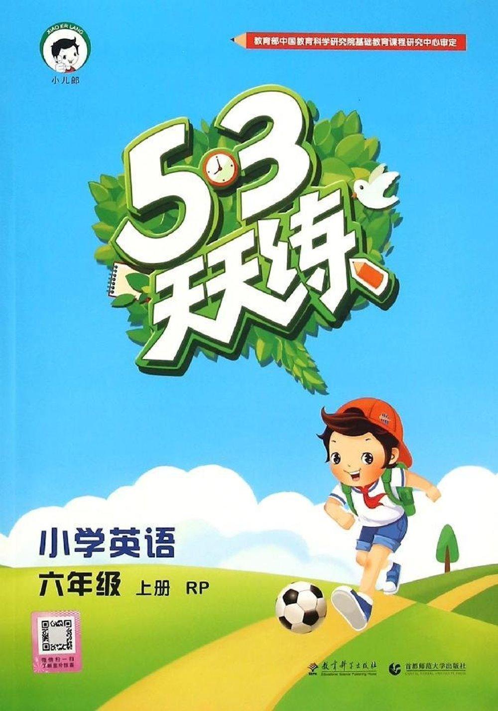 5~3天天練 小學英語 六年級 上冊 RP