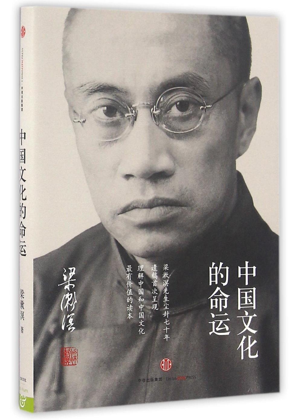 中國文化的命運