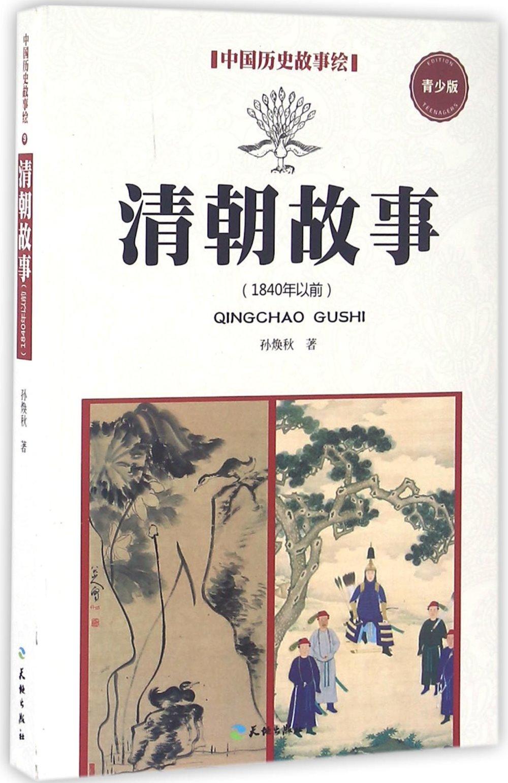 中國歷史故事繪 9 :清朝故事 1840年以前  青少版