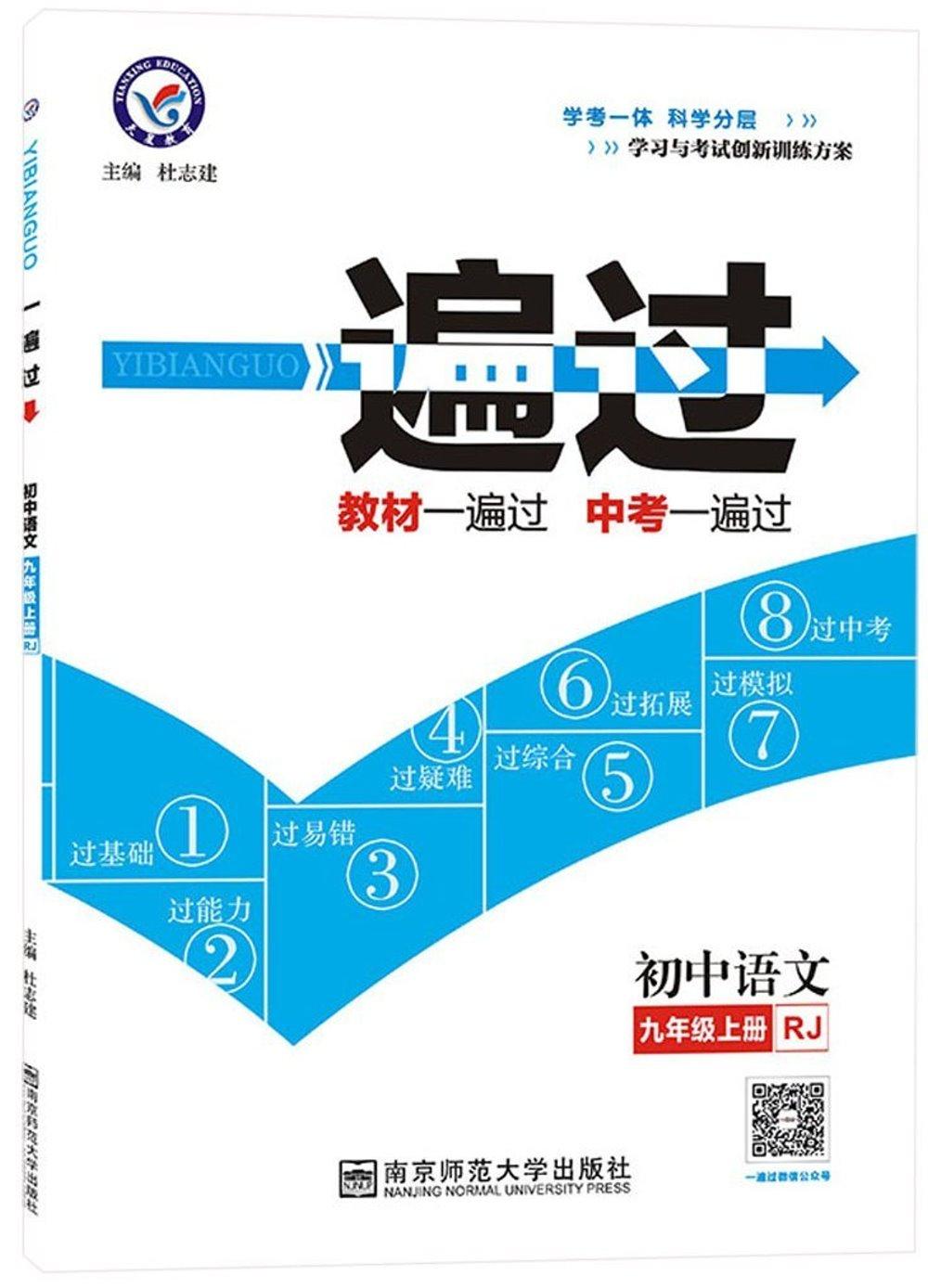 一遍過:初中語文·九年級上冊^(RJ^)^(附參考答案與解析^)