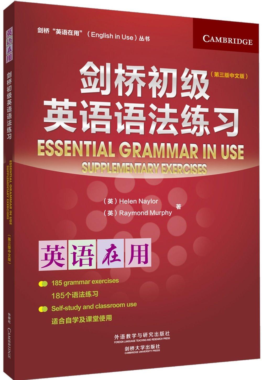 劍橋初級英語語法練習^(第三版中文版^)