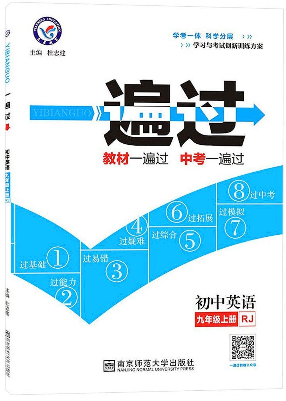 一遍過:初中英語·九年級上冊^(RJ^)^(附參考答案與解析^)