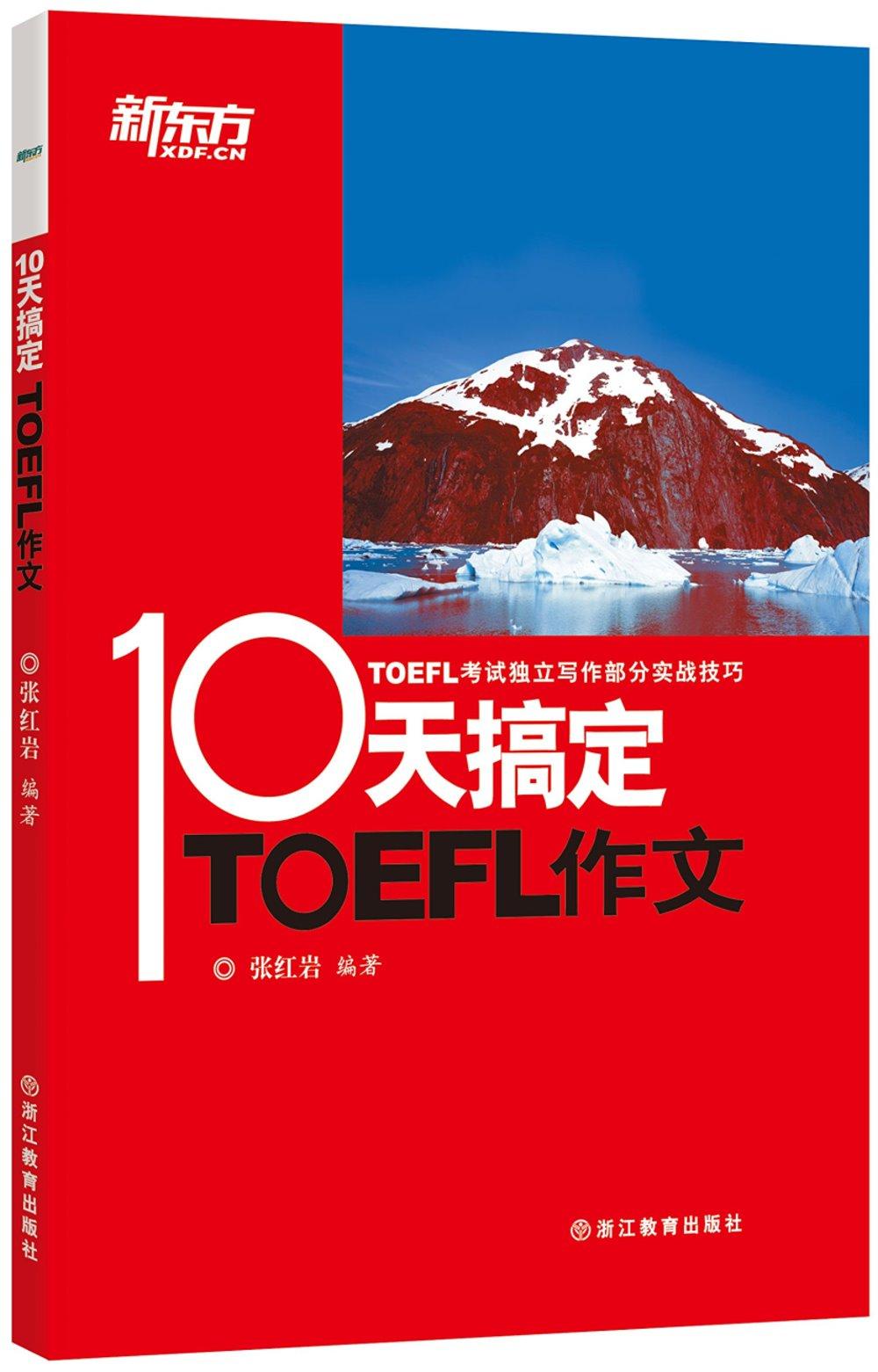 10天搞定TOEFL作文