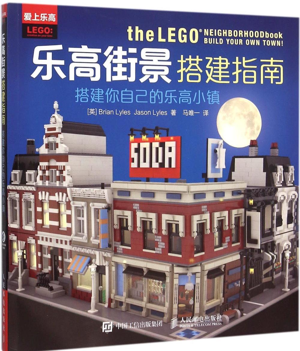 樂高街景搭建指南:搭建你自己的樂高小鎮