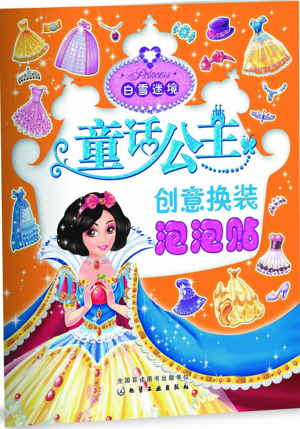 童話公主 換裝泡泡貼·白雪迷境