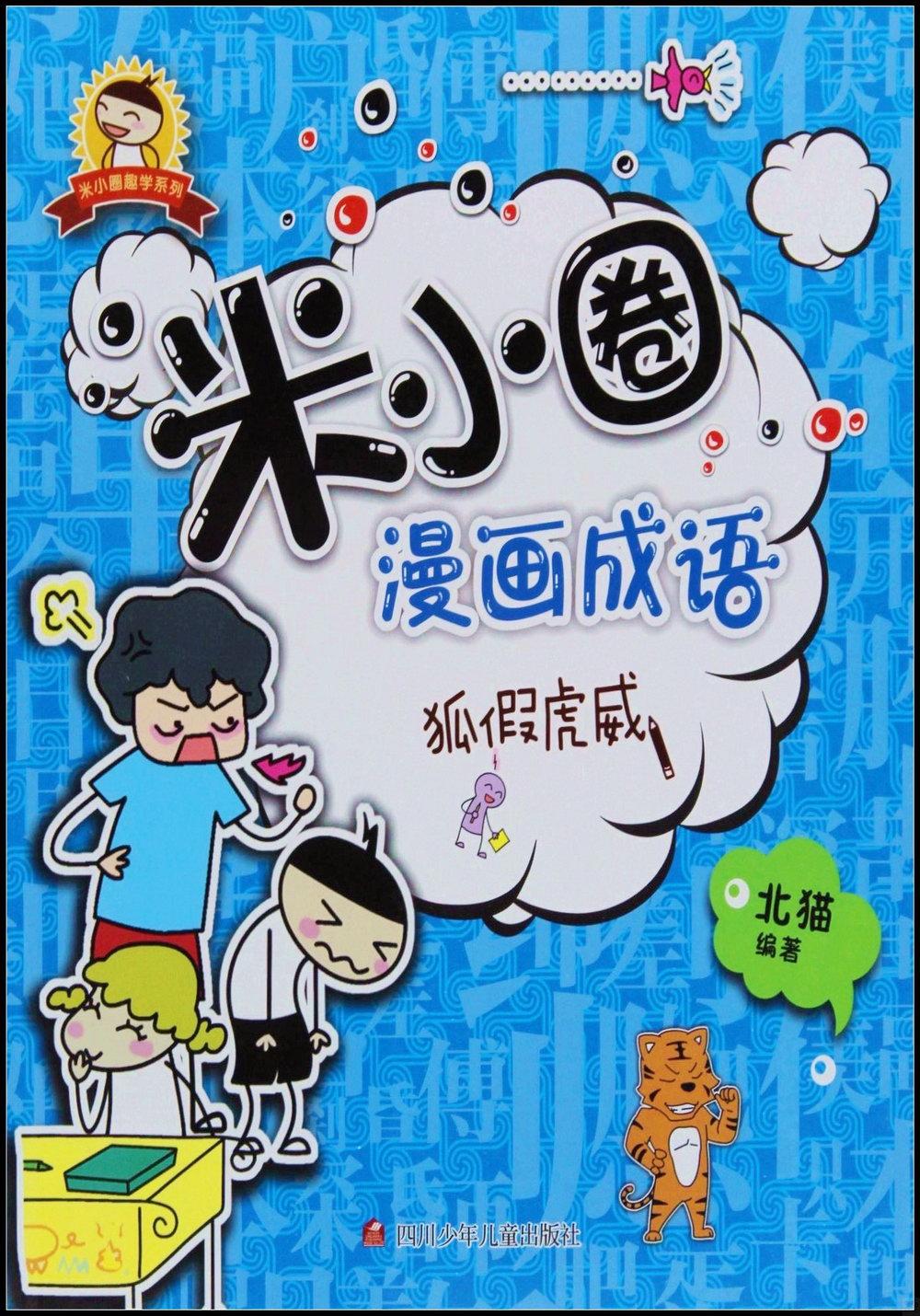 米小圈漫畫成語:狐假虎威
