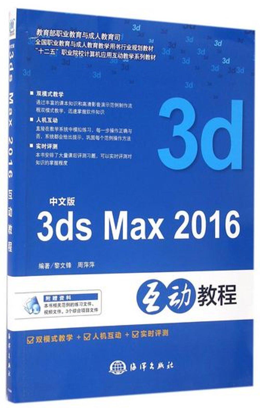 中文版3ds max 2016互動教程