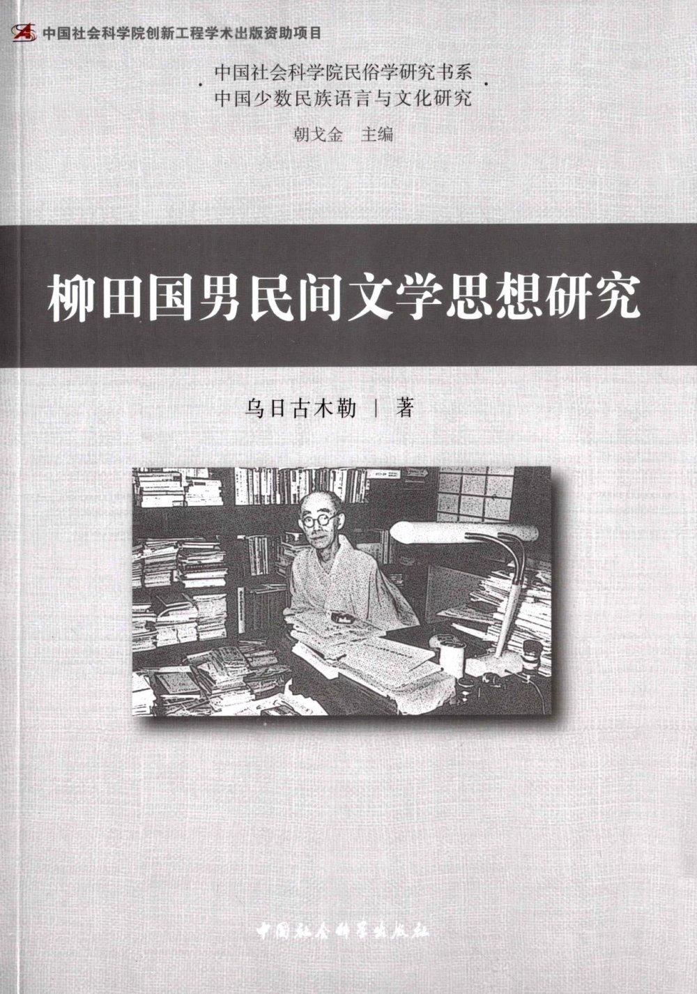 柳田國男民間文學思想研究