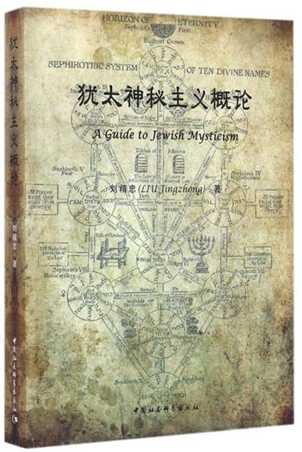 猶太神秘主義概論
