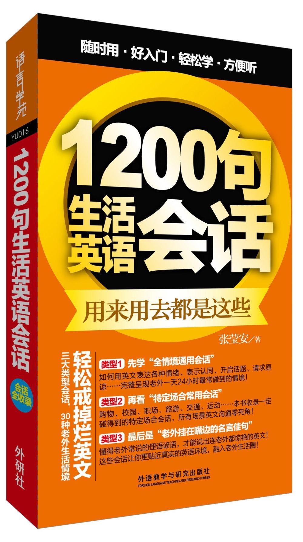 1200句生活英語會話