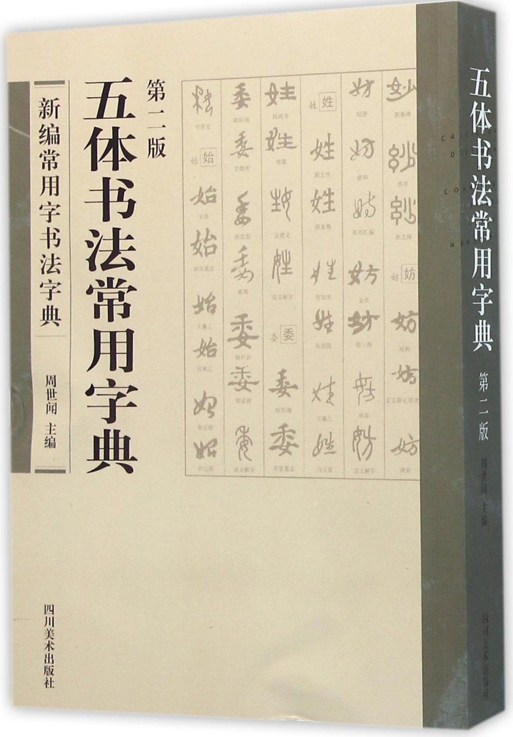 五體書法常用字典 第二版