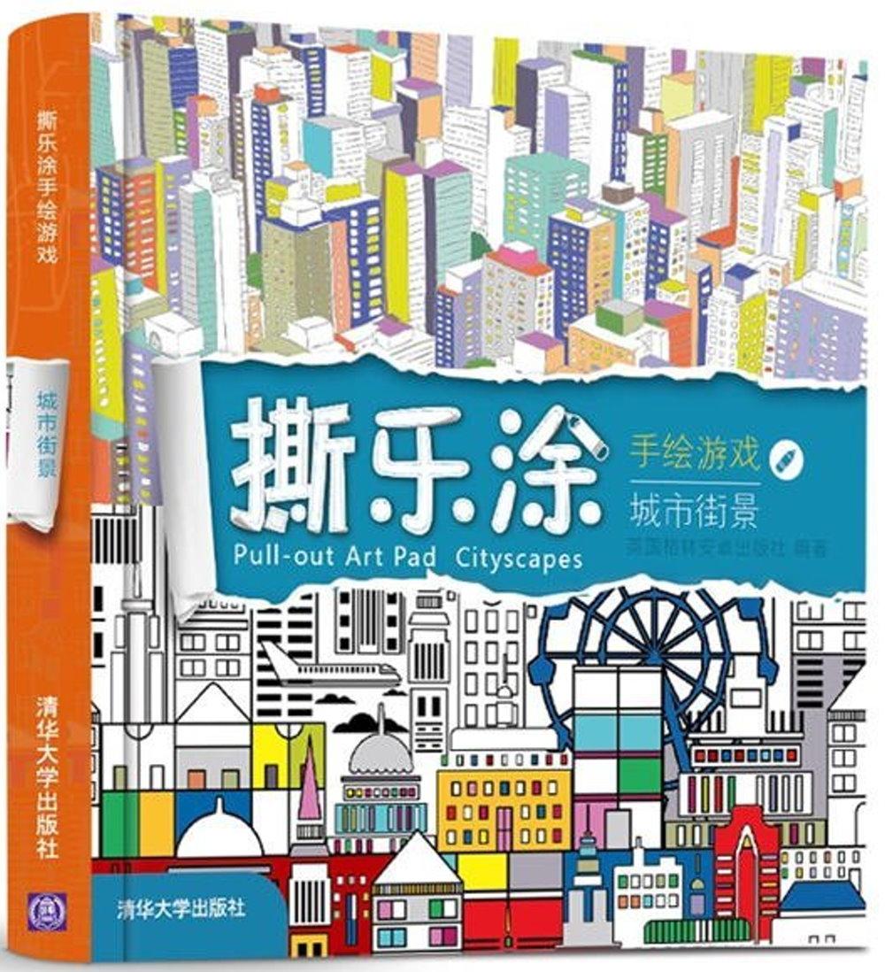 撕樂塗手繪游戲:城市街景
